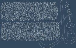 08 al-falaq 113 1 5 940×65 4