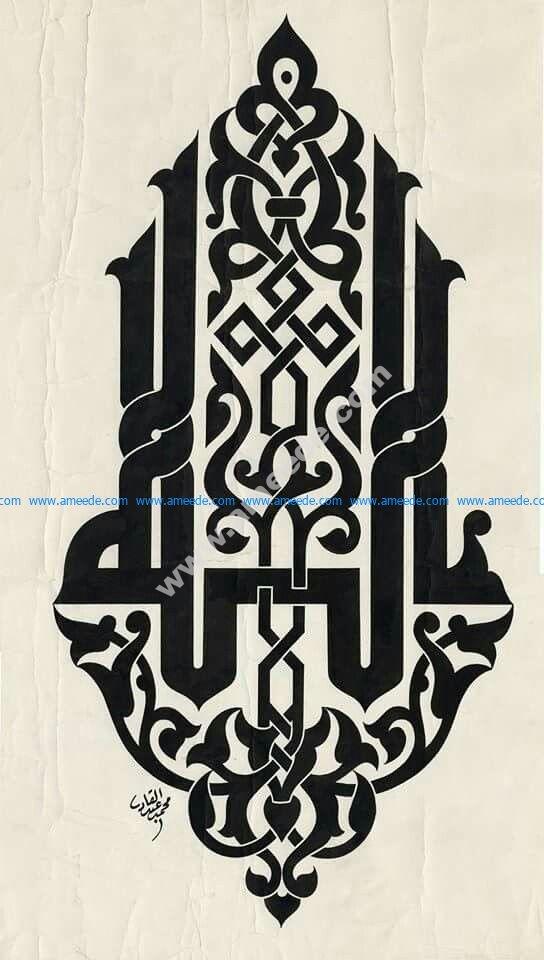 Allah Islamic Art