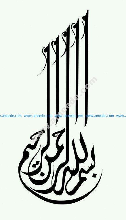 Bismillah Islamic calligraphy