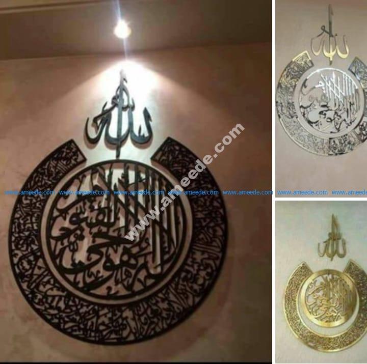 Islamic Calligraphic Art Vector