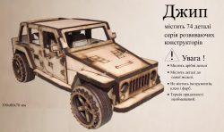 Jeep 3D Puzzle