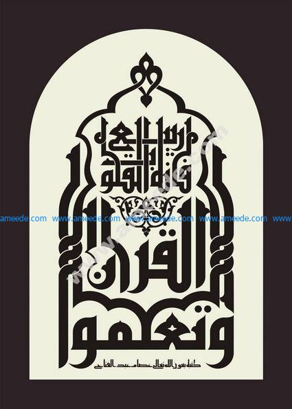 Kufic Calligraphy in the shape of a Mosque