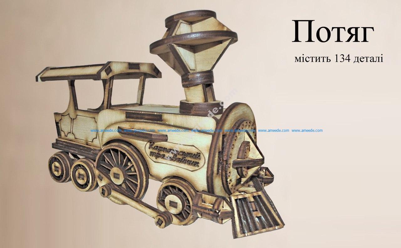 Locomotive Laser Cut Model Kit
