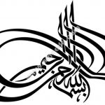 Arabic calligraphy of Bismillah