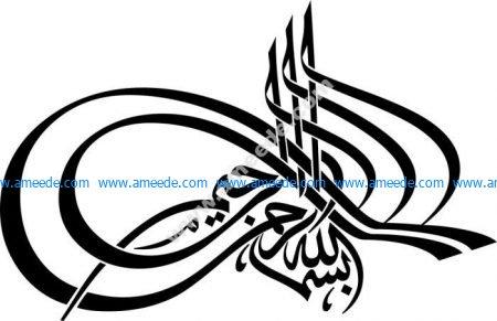 Arabic calligraphy of Bismillah