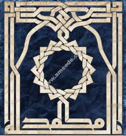 Allah Muhammad Wall Decoration Calligraphy