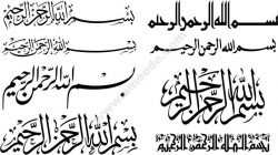 Arabic Islamic Calligraphy Of Bismillah
