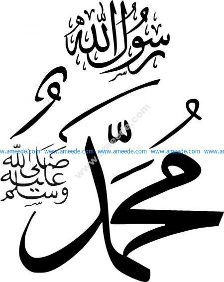 Kaligrafi Nabi Muhammad - Download Free Vector