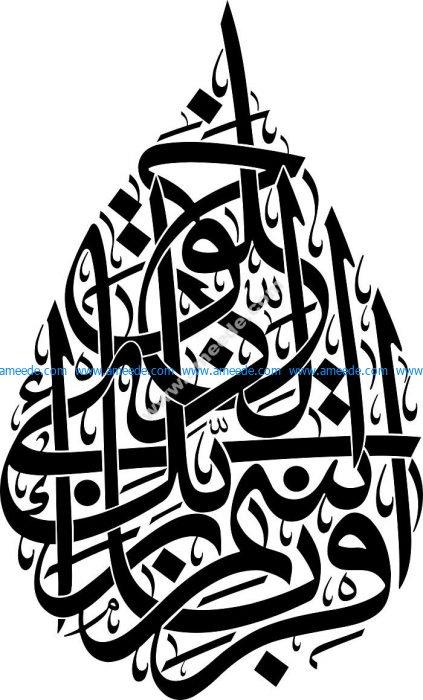 Kaligrafi Islam Download Free Vector