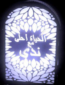 Arab lamp design