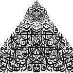 Arabic calligraphy triangle