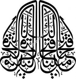 Modern Islamic Calligraphy Art