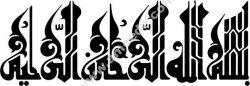 ayat calligraphy