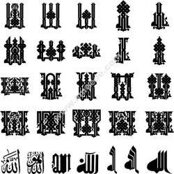 ayat calligraphy set