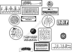 set muslim calligraphy pattern