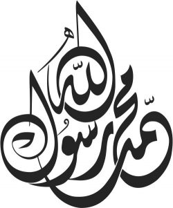 Islamic Calligraphy Muhammad Rasulullah