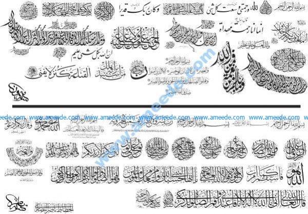 quintessential Arabic calligraphy