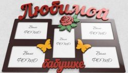 Family photo frame add file cdr and dxf free vector download for Laser cut CNC