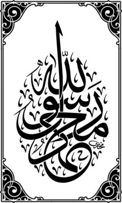 Arabic calligraphy art  file cdr and dxf free vector download for laser engraving machines