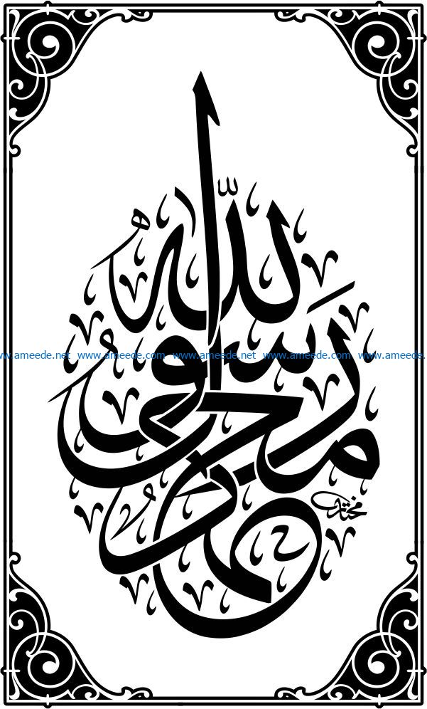 Arabic Calligraphy Art File Cdr And Dxf Free Vector Download For Laser Engraving Machines Download Free Vector