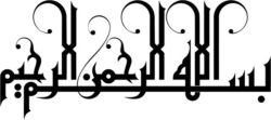 Arabic calligraphy  file cdr and dxf free vector download for Laser cut