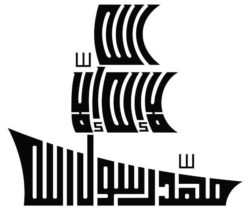 Arabic calligraphy in the shape of a boat free vector download for laser engraving machines