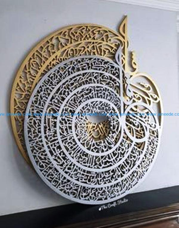 Islamic art file cdr and dxf free vector download for Laser cut
